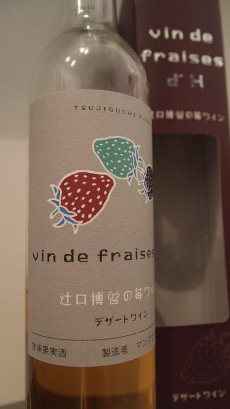 Vin de fraises d'H