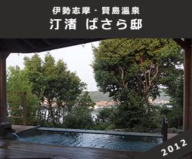 伊勢志摩・賢島温泉 汀渚 ばさら邸