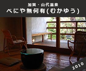 加賀・山代温泉 べにや無何有(むかゆう)