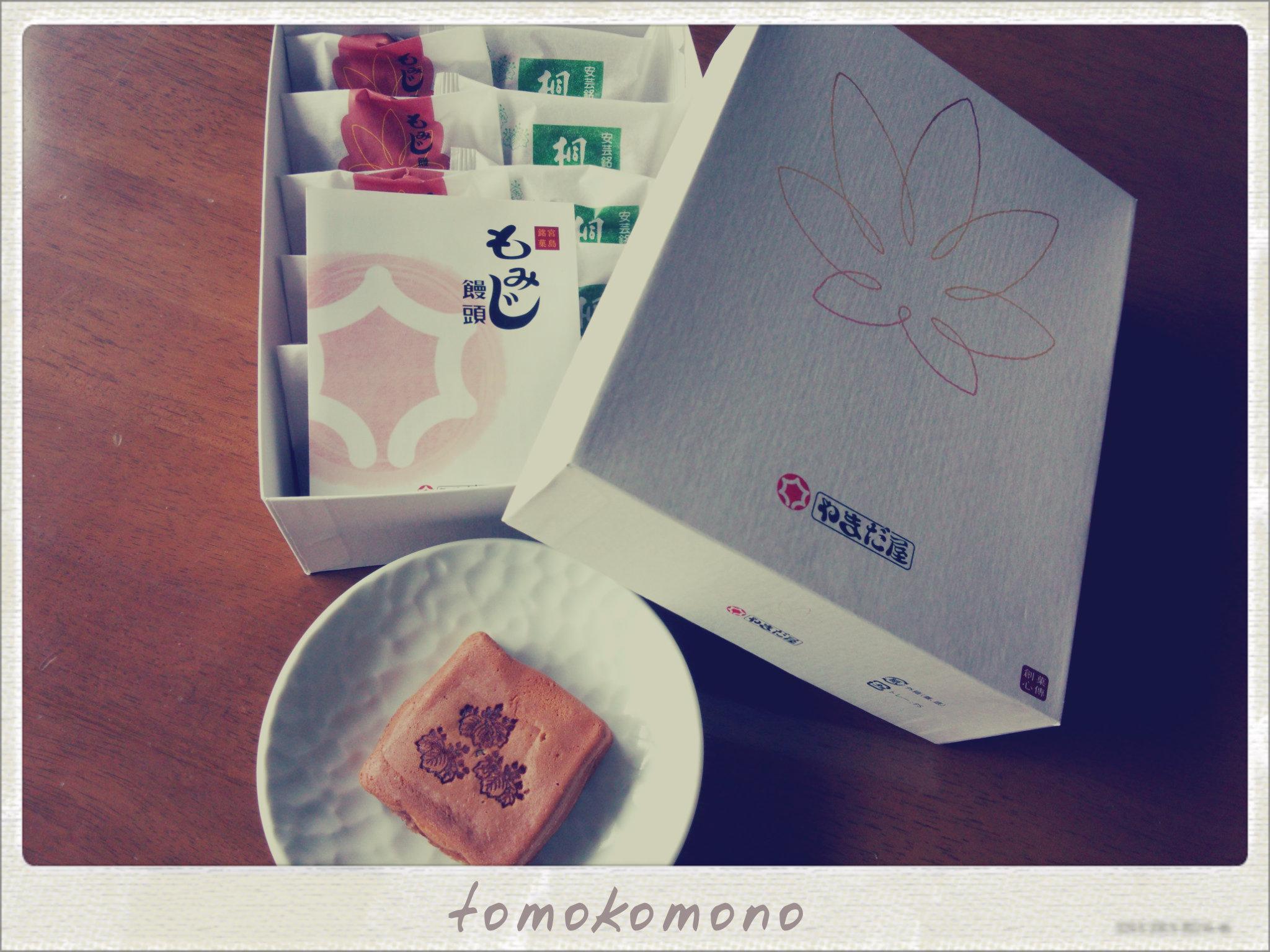 桐葉菓がもちもちで美味しい!広島土産をおいしくいただきました。
