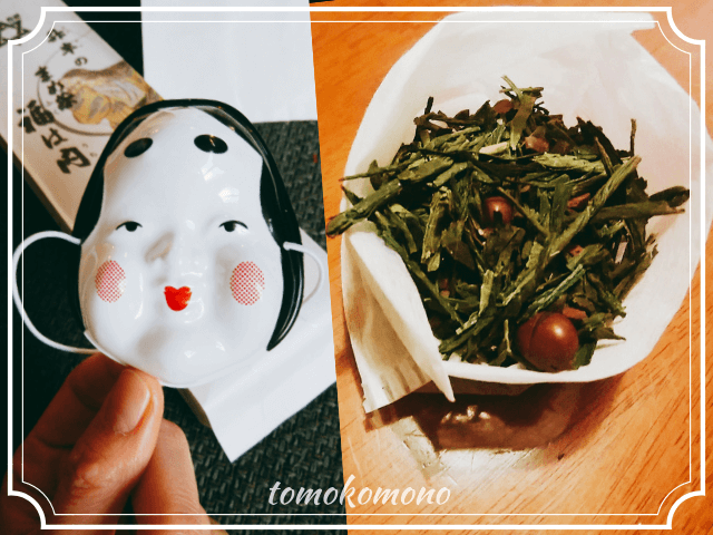 節分 豆茶