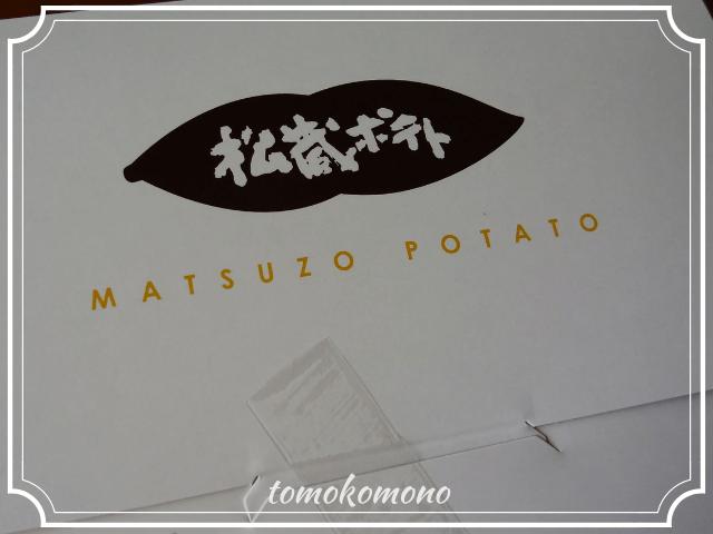 松蔵ポテト