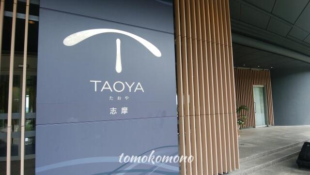 タオヤ志摩 口コミ 大江戸温泉物語