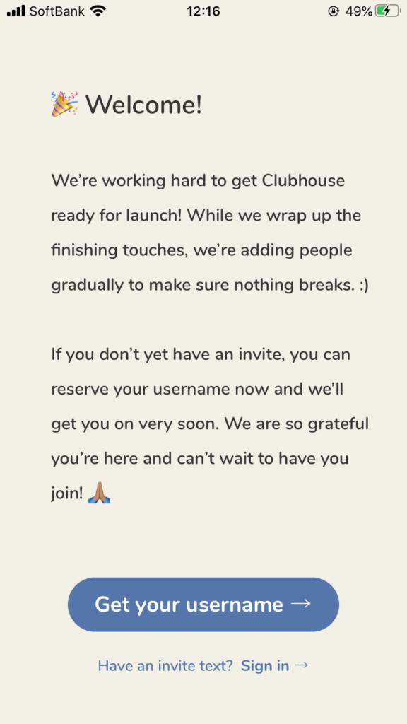 Clubhouse 招待 できない